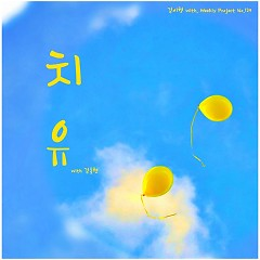 Cure (Single) - Shihyong Kim