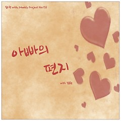 Dad's Letter (Single) - Shihyong Kim