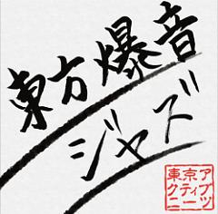 Touhou Bakuon Jazz - Tokyo Active NEETS