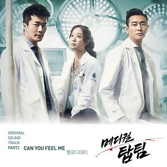 Medical Top Team OST Part.2