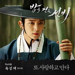 Scholar Who Walks The Night OST Part.3 - Yook Sung Jae