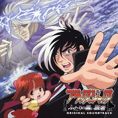 Black Jack The Two Doctors Of Darkness (Original Soundtrack)