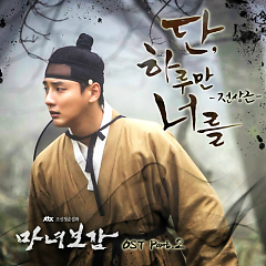 Mirror Of The Witch OST Part.2 - Jeon Sang Geun
