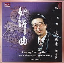 宋国生二胡专辑/ Pouring From The Heart