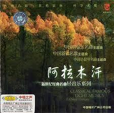 Classical Famous Light Musics