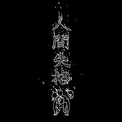 No Longer Human (Single) - Wings of the ISANG