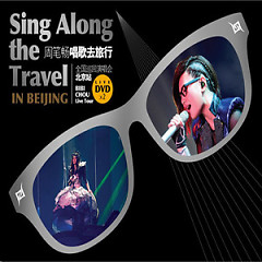 唱歌去旅行 (Disc 1) / Sing Alone The Travel