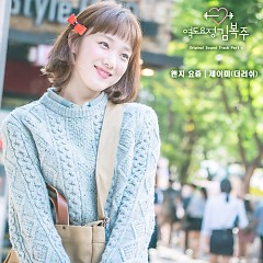 Weightlifting Fairy Kim Bok Joo OST Part.4 - Jamie