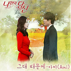Only My Love OST Part.3 - A-Mi