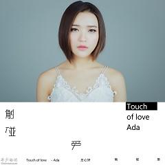 触碰爱 / Touch Of Love / Chạm Vào Tình Yêu - Trang Tâm Nghiên