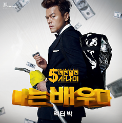 Movie Star - Park Jin Young