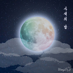 Lunar : Project (Single)