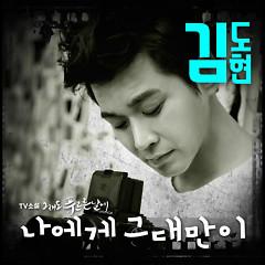 In Still Green Days OST Part.11 - Kim Do Hyun