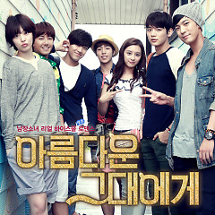 To The Beautiful You OST Part.4