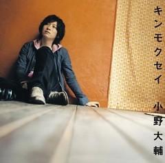 Kinmokusei - Daisuke Ono