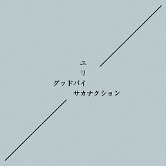 Goodbye / Eureka - Sakanaction