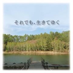それでも、生きてゆく (Soredemo, Ikiteyuku) OST