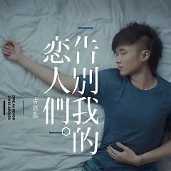 Album 告别我的恋人们 / Tạm Biệt Tất Cả Những Người Yêu Của Tôi - Cổ Cự Cơ