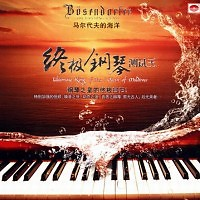 Ultimate King Of Piano - Ocean Of Maldives