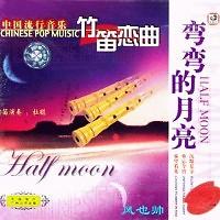 Half Moon (Nửa Vầng Trăng) - Du Cong