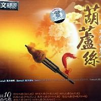 Hulusi Shi Da Jin Qu Jian Shang