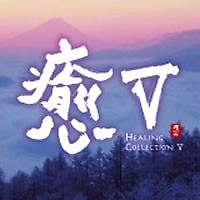 Healing Collection Vol.5