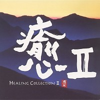 Healing Collection Vol.2