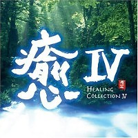 Healing Collection Vol.4