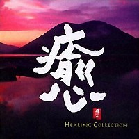 Healing Collection Vol.1