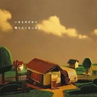 Ikimono Gakari: The Music Box Collection