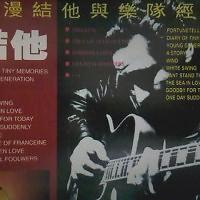 Japanese Romantic Guitar