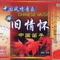 Jiu Qing Huai - Cựu Tình Hoài