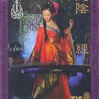 Jiu Yin Zheng Jing (Cửu Âm Tranh Kinh)