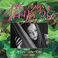 Kari-gurashi (Arrietty's Song) - Cécile Corbel