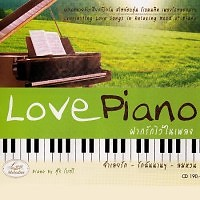 Love Piano - Mr-Tuk Bo-Tree