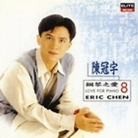 Love For Piano 2 - Eric Chen