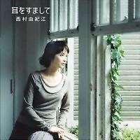 Listen  - Yukie Nishimura