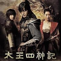 Legend Of The First King's Four Gods (Tứ Thần Ký) - Joe Hisaishi