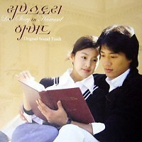 Love Story In Harvard OST - Various Artists