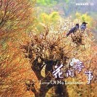 Love Of My Life Time - Chun Hsiang Wang