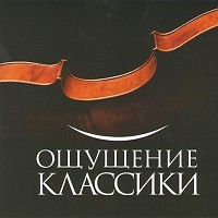 Music For The Soul - Feeling Classics CD2