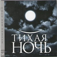 Music For The Soul. Silent Night CD2