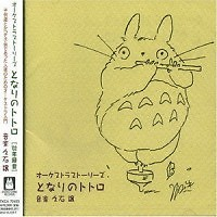My Neighbor Totoro - Orchestra