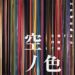 空ノ色 (Sora no Iro - CD1)
