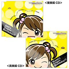 THE iDOLM@STER Futami Ami・Mami Birthday Kinen Kikaku Drama CD: Super Birthday!! (CD2)