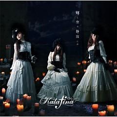 Kagayaku Sora no Seijaku niwa (single)