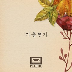 Autumn Sonata (Single)