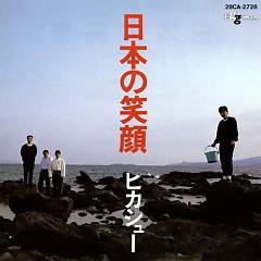 Nihon No Egao [Reissue] - Hikashu