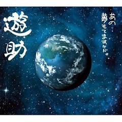 あの・・夢もてますケド。 (Ano... Yume Motemasu Kedo) (CD2) - Yusuke