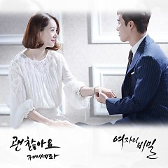 Women's Secret OST Part.12 - J-Cera